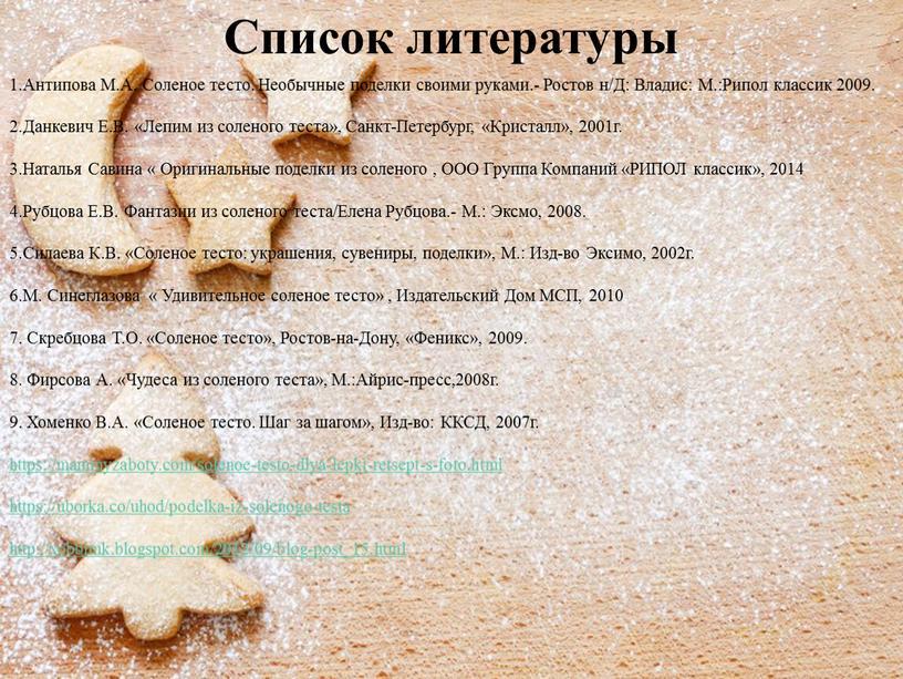 Список литературы 1.Антипова М