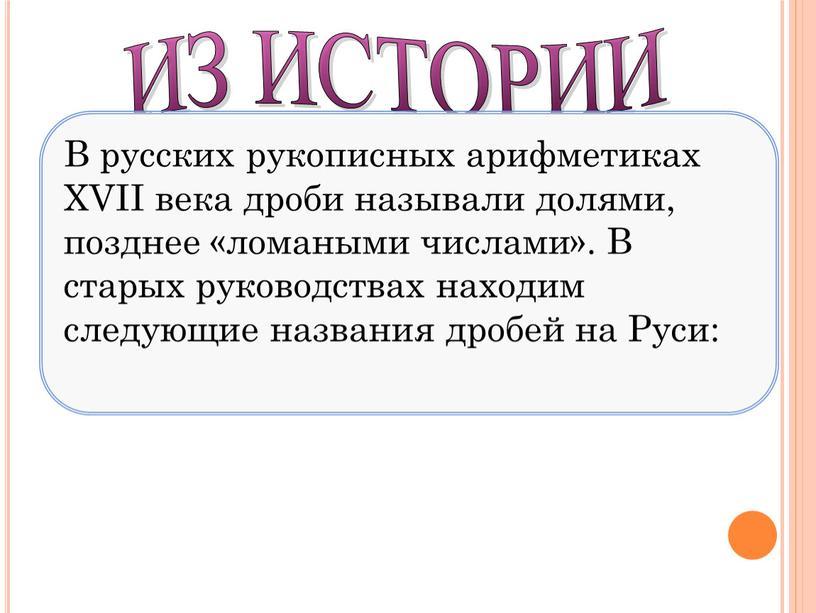 ИЗ ИСТОРИИ В русских рукописных арифметиках