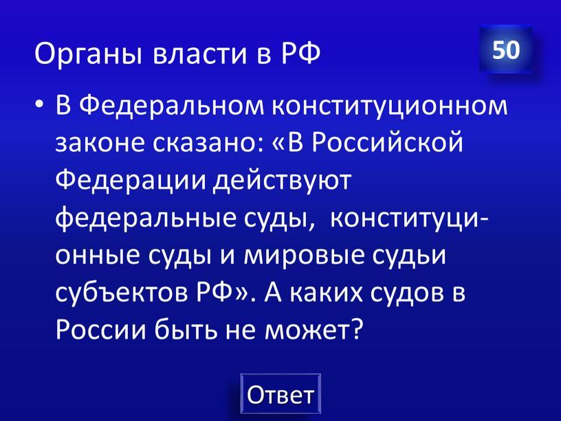 Органы власти в РФ В Федеральном конституционном законе сказано: «В