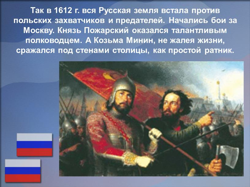 Так в 1612 г. вся Русская земля встала против польских захватчиков и предателей