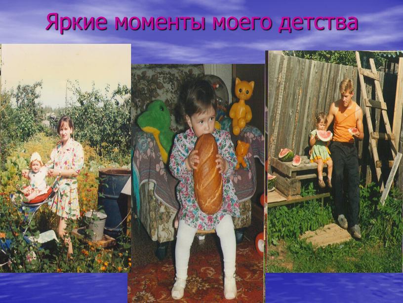 Яркие моменты моего детства
