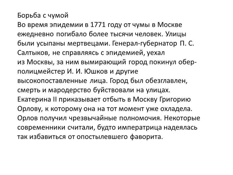 Борьба с чумой Во время эпидемии в 1771 году от чумы в
