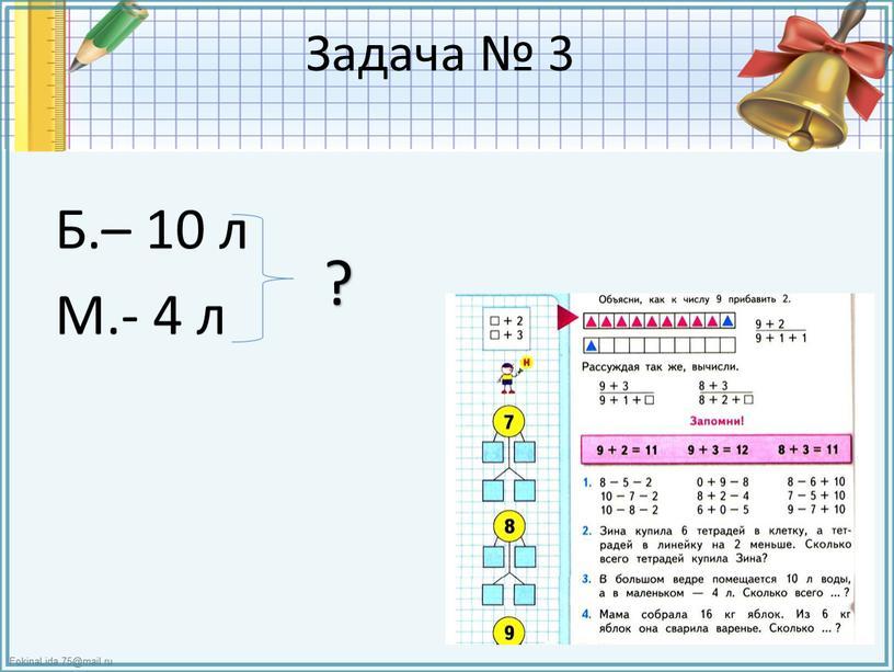 Задача № 3 Б.– 10 л М.- 4 л ?
