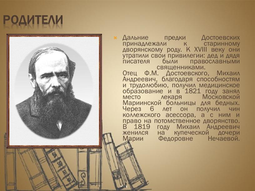 Родители Дальние предки Достоевских принадлежали к старинному дворянскому роду