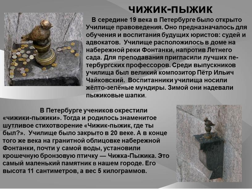 В середине 19 века в Петербурге было открыто