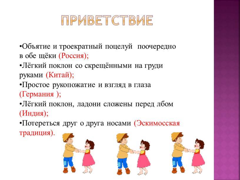 Объятие и троекратный поцелуй поочередно в обе щёки (Россия);