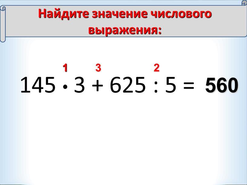 Найдите значение числового выражения: