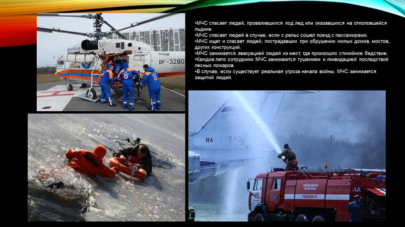 МЧС спасает людей, провалившихся под лед или оказавшихся на отколовшейся льдине