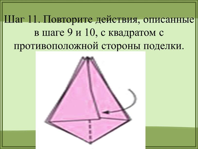 Шаг 11. Повторите действия, описанные в шаге 9 и 10, с квадратом с противоположной стороны поделки