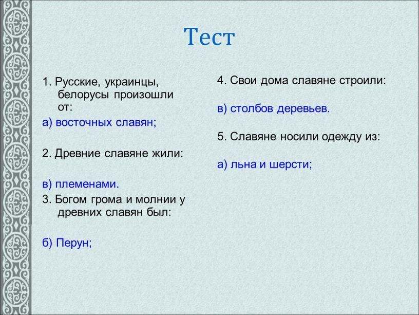 Тест 1. Русские, украинцы, белорусы произошли от: а) восточных славян; 2
