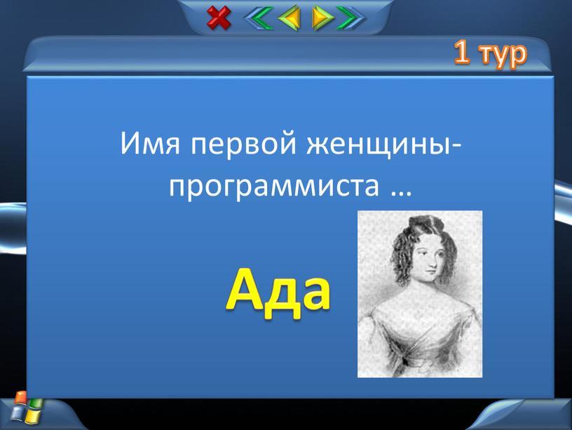 Имя первой женщины-программиста …