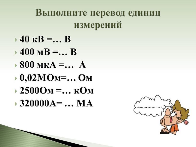 В =… В 400 мВ =… В 800 мкА =…