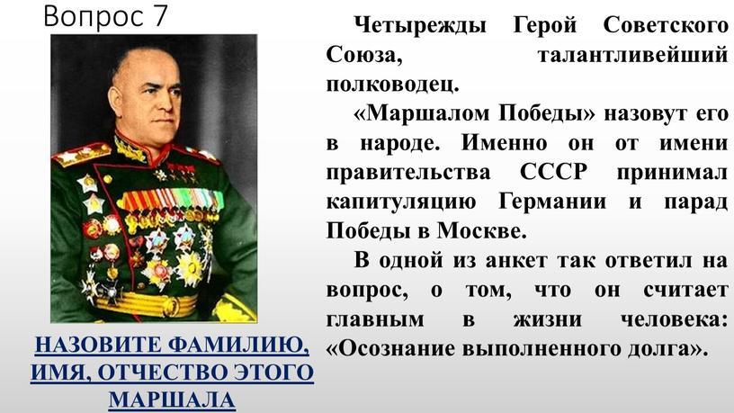 Вопрос 7 Четырежды Герой Советского