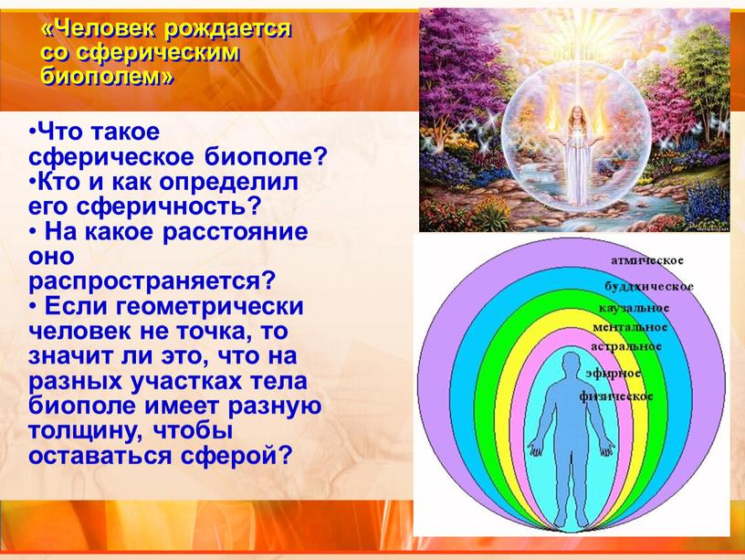 Человек рождается со сферическим биополем»