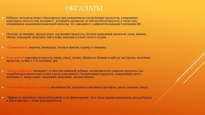 Оксалаты Избыток оксалатов может образоваться при повышенном употреблении продуктов, содержащих щавелевую кислоту или витамин