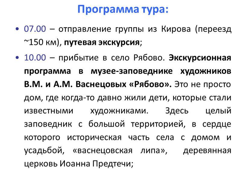 Программа тура: 07.00 – отправление группы из