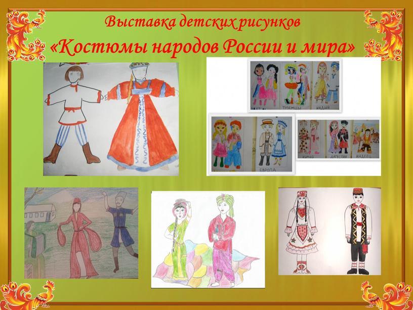 Выставка детских рисунков «Костюмы народов