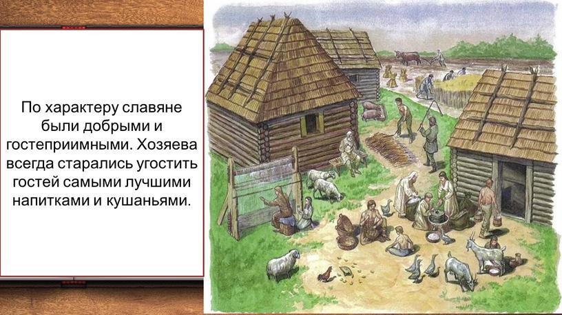 По характеру славяне были добрыми и гостеприимными