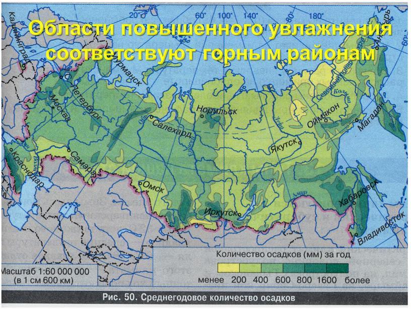 Области повышенного увлажнения соответствуют горным районам