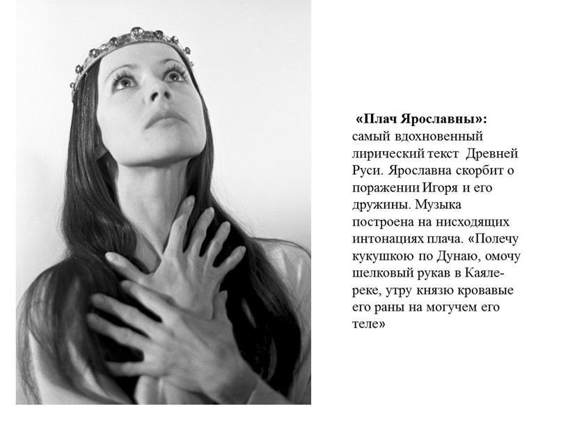 Плач Ярославны»: самый вдохновенный лирический текст