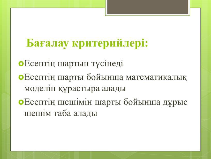 Бағалау критерийлері: Есептің шартын түсінеді
