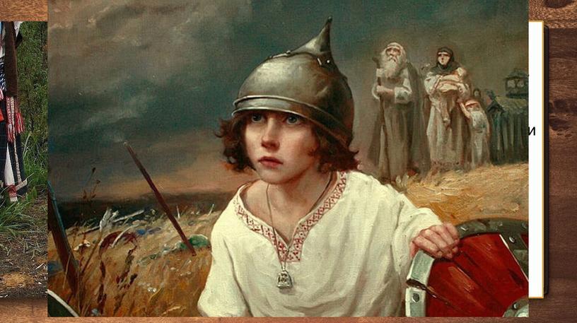 В Древней Руси большое значение уделялось военному воспитанию мальчиков