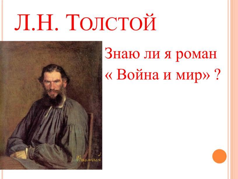 Л.Н. Толстой Знаю ли я роман «