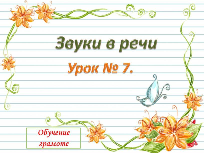 Обучение грамоте Звуки в речи Урок № 7