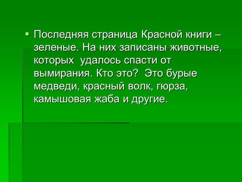 Последняя страница Красной книги – зеленые