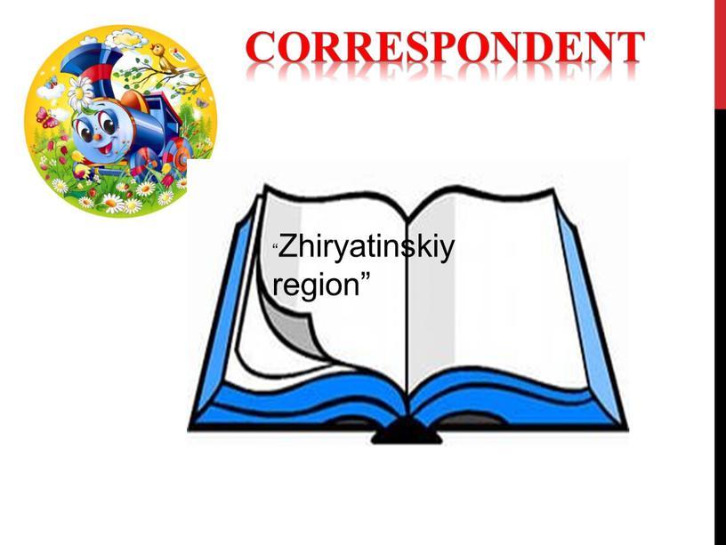 """CORRESPONDENT """"Zhiryatinskiy region"""" """"Zhiryatinskiy region"""""""