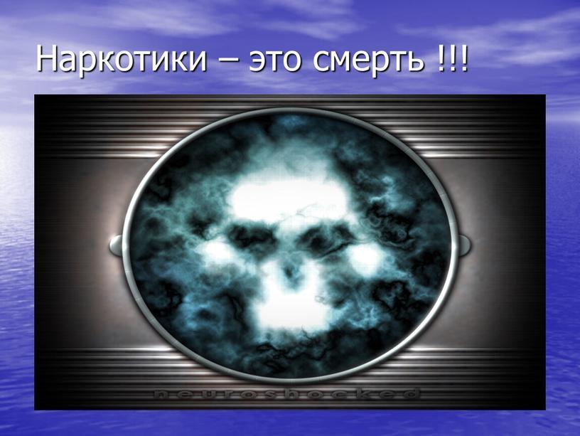 Наркотики – это смерть !!!