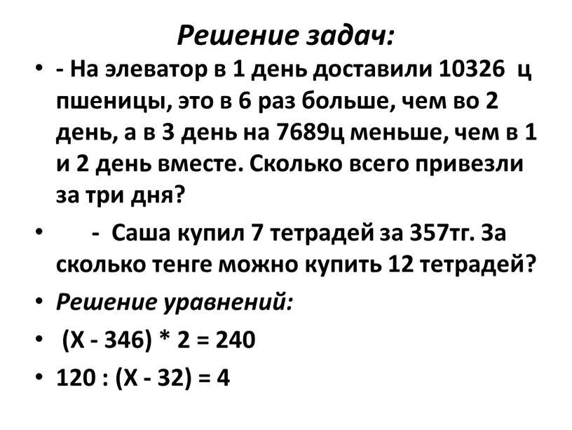 Решение задач: - На элеватор в 1 день доставили 10326 ц пшеницы, это в 6 раз больше, чем во 2 день, а в 3 день…