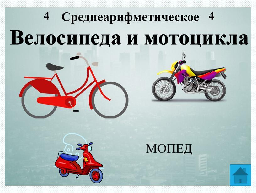 Среднеарифметическое 4 4 Велосипеда и мотоцикла