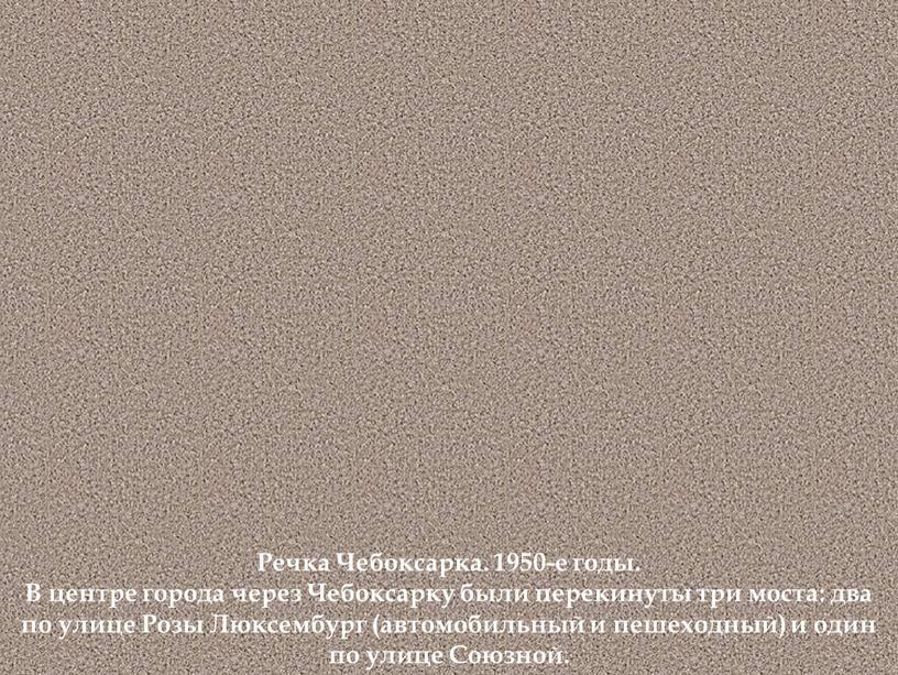 Речка Чебоксарка. 1950-е годы.