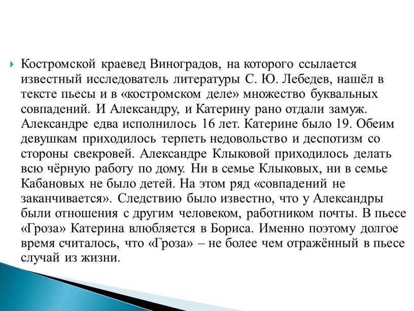 Костромской краевед Виноградов, на которого ссылается известный исследователь литературы