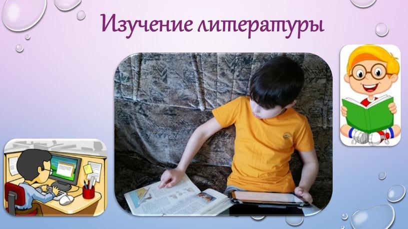 Изучение литературы