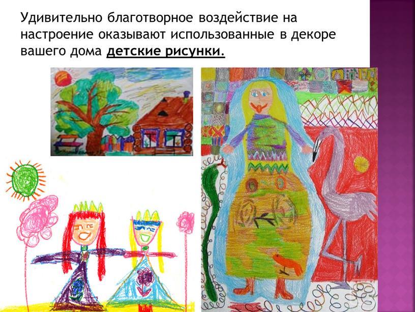Удивительно благотворное воздействие на настроение оказывают использованные в декоре вашего дома детские рисунки
