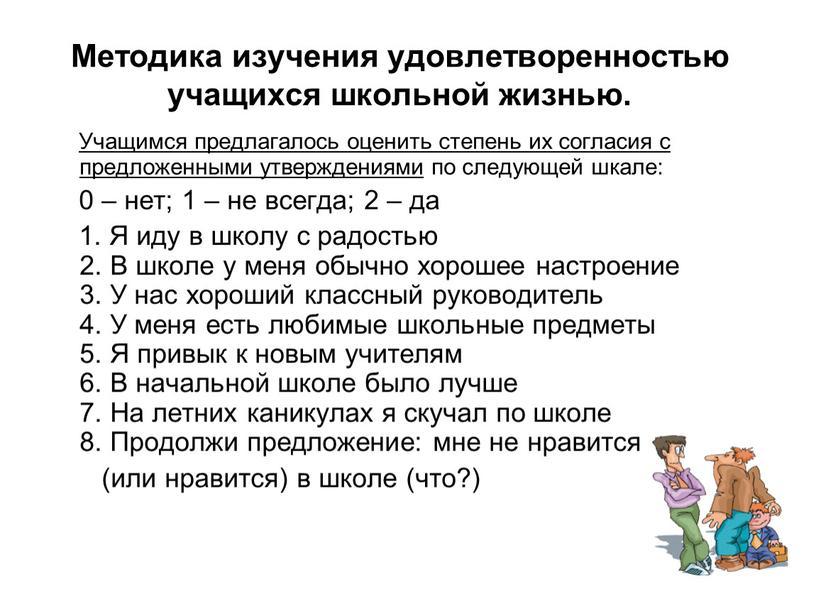 Методика изучения удовлетворенностью учащихся школьной жизнью