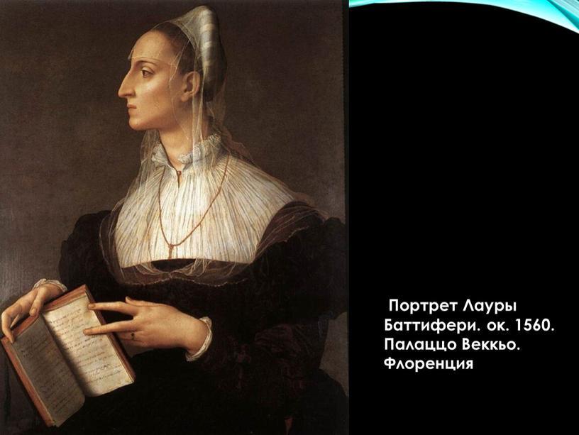 Портрет Лауры Баттифери. ок. 1560