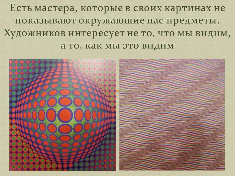 Есть мастера, которые в своих картинах не показывают окружающие нас предметы