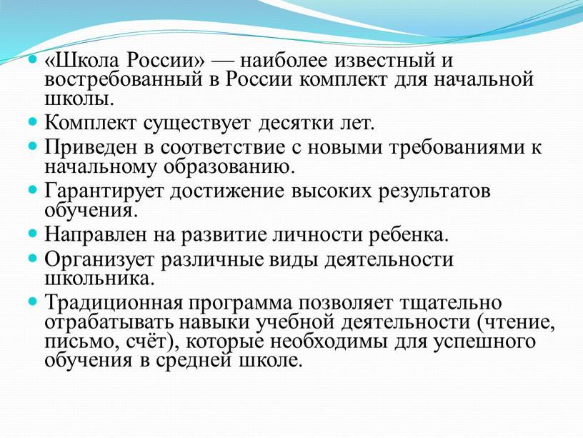 Школа России» — наиболее известный и востребованный в