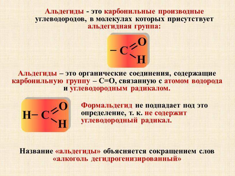 Альдегиды - это карбонильные производные углеводородов, в молекулах которых присутствует альдегидная группа: