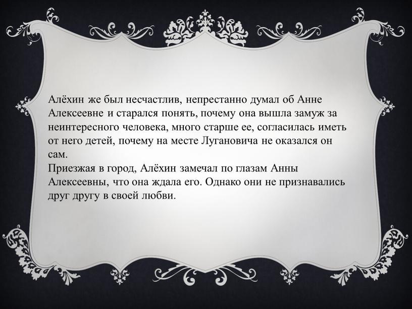 Алёхин же был несчастлив, непрестанно думал об
