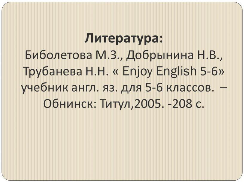 Литература: Биболетова М.З., Добрынина