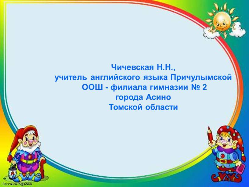 Чичевская Н.Н., учитель английского языка