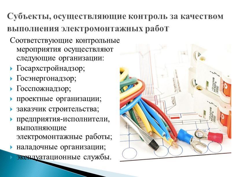 Соответствующие контрольные мероприятия осуществляют следующие организации: