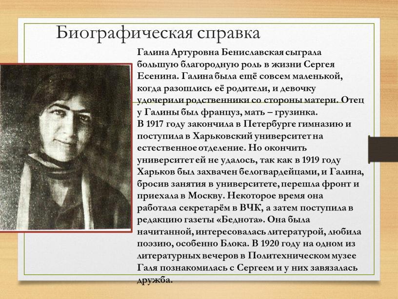 Биографическая справка Галина Артуровна