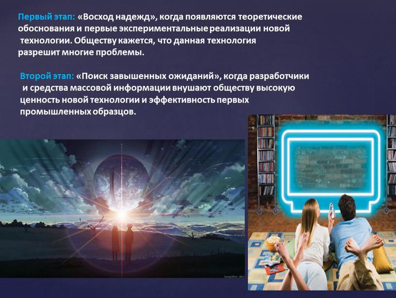 Первый этап: «Восход надежд», когда появляются теоретические обоснования и первые экспериментальные реализации новой технологии