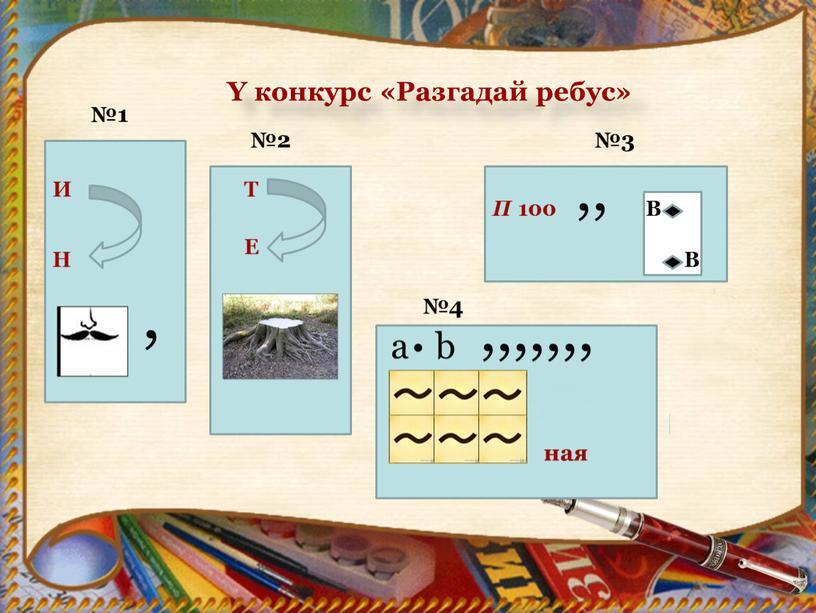 Y конкурс «Разгадай ребус» №1 И