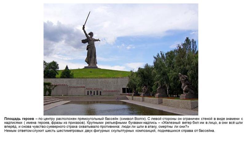 Площадь героев – по центру расположен прямоугольный бассейн (символ